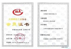 中国橡胶工业协会会员证